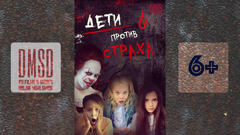 Дети против страха [2020]