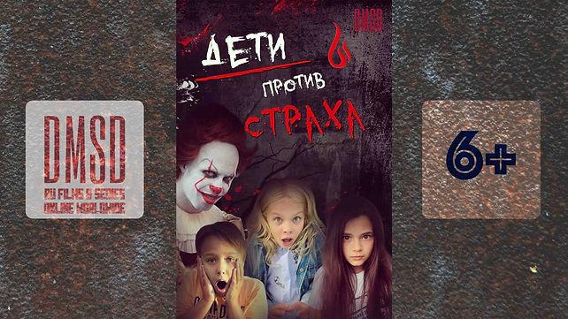 Дети против страха_2020_RU-series_DMSD_p