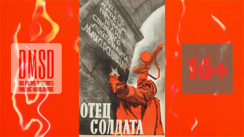 Отец солдата_1964_RU-film_poster_16x9_fx