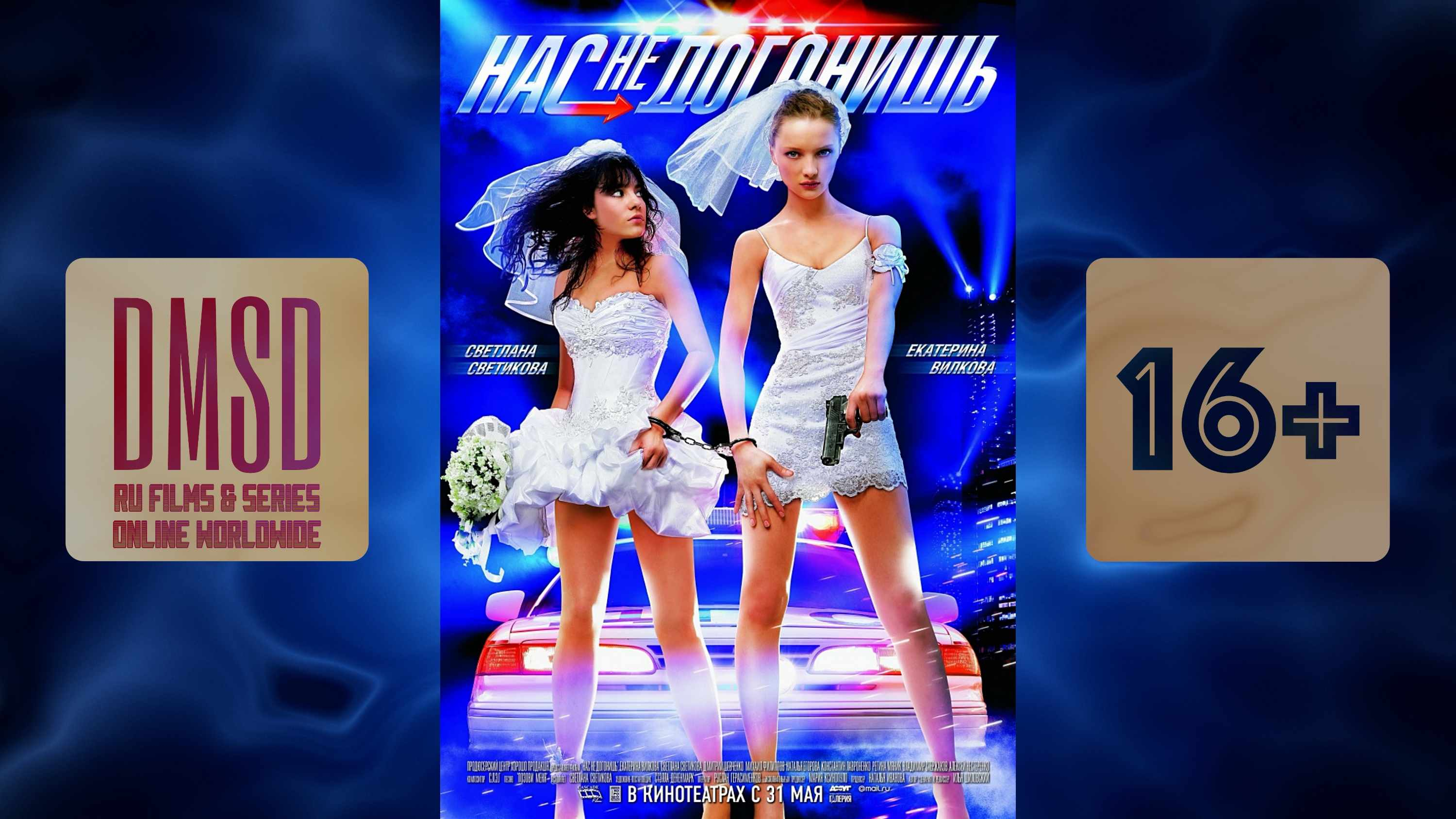 Нас не догонишь_2007_Ru film_DMSD_AppleTV