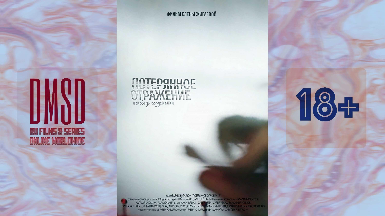 Потерянное отражение_Исповедь содержанки_Ru-Film_DMSD