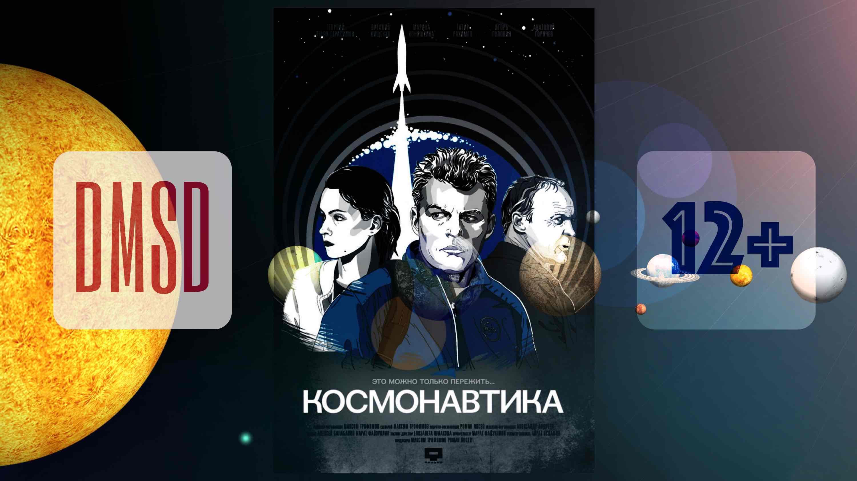 "Фильм ""Космонавтика"" DMSD"
