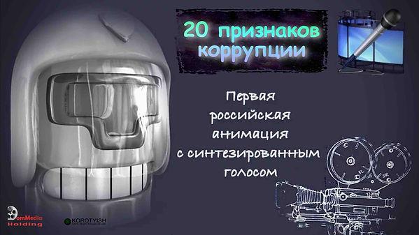 Промо технологий_лого_Rus_20SofC_LQ.jpg