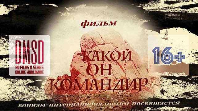 Какой он командир_2017_Ru film_DMSD_pos