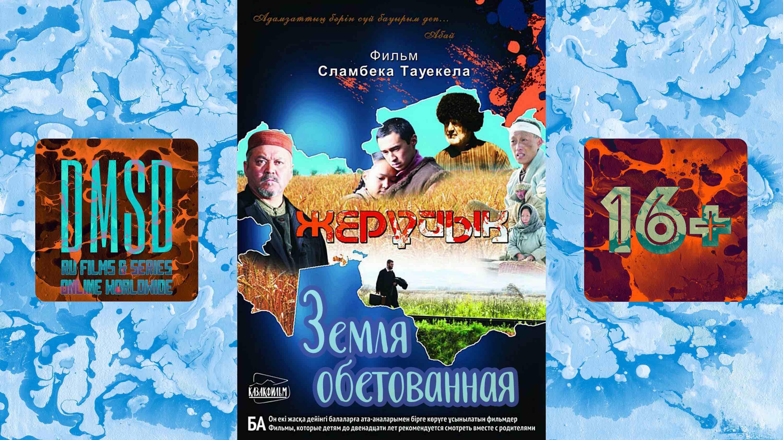 Земля обетованная_2010_Kaz-Film_DMSD