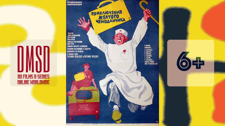 Приключения жёлтого чемоданчика_1970_Ru-film