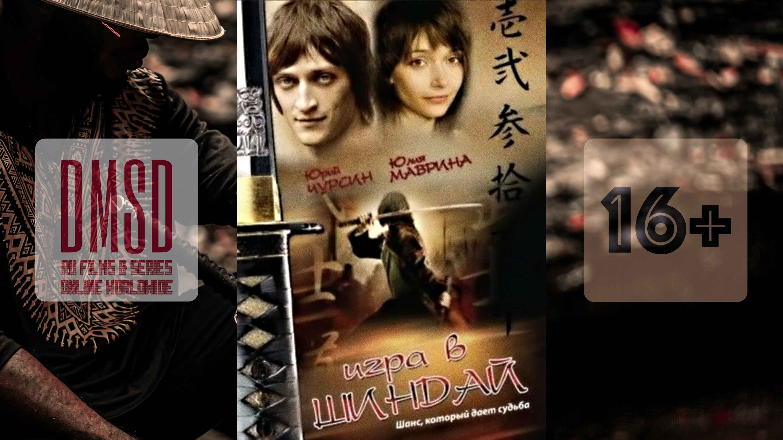 Игра в Шиндай_2006_Ru-film_DMSD