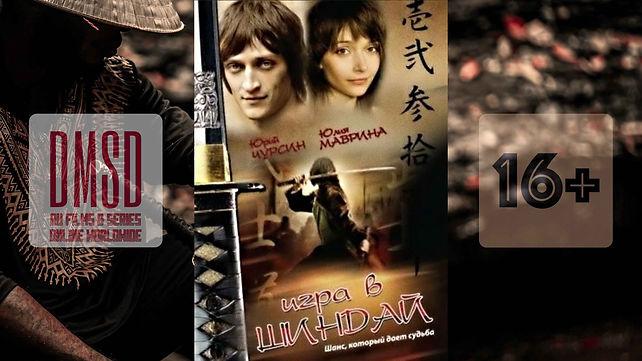 Игра в Шиндай_2006_Ru-film_DMSD_poster-