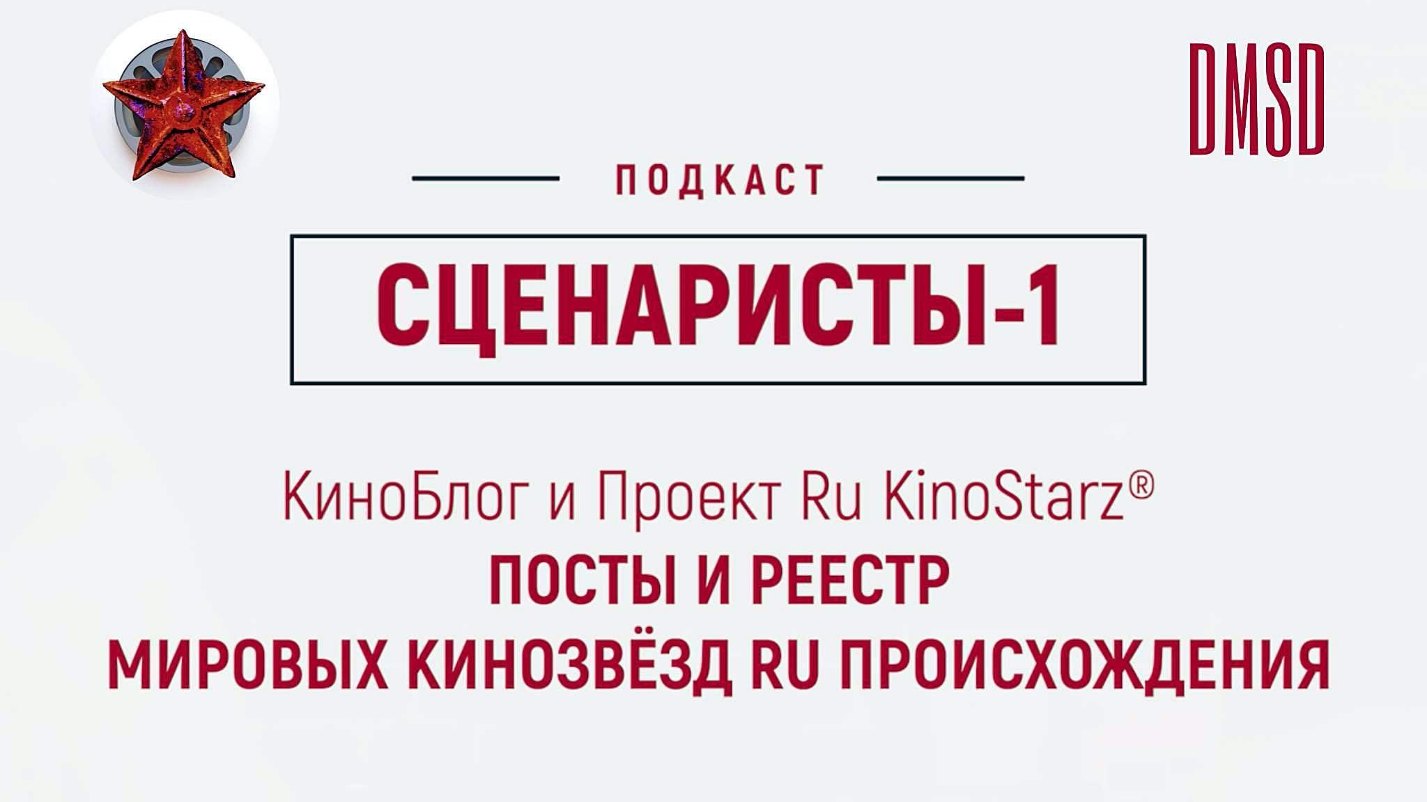 """Подкаст """"Сценаристы-1"""" [2020]"""
