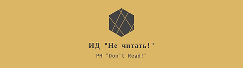 PH NeChitat_promo for Korotyish.png