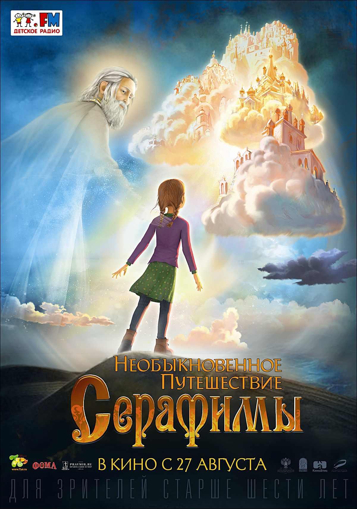 Необыкновенное путешествие Серафимы [2015]