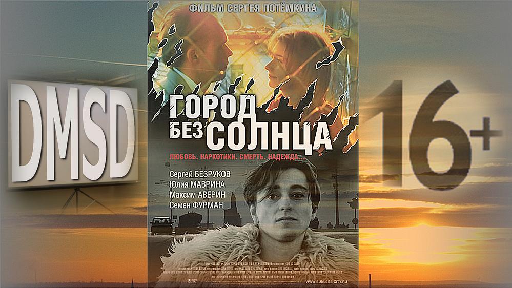 Gorod-bez-Solntsa_film_DMSD_2005_poster
