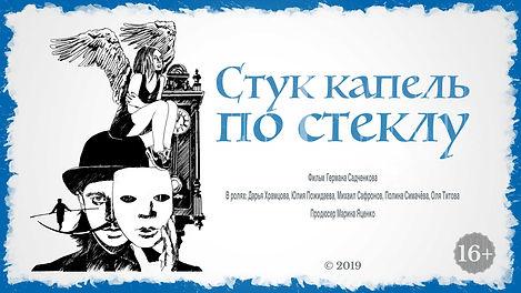Стук капель по стеклу_2019_Ru-film_DMSD_