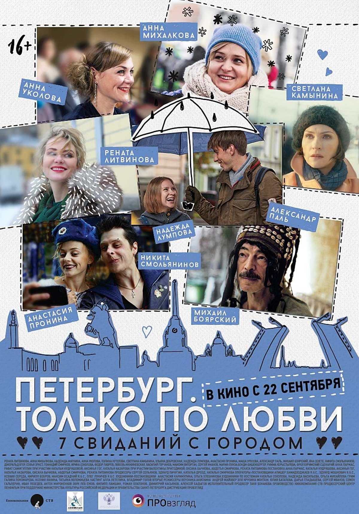 Петербург. Только по любви [2016]