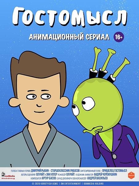 Gostomyisl_series_Poster_3x4_Rus_LQ.jpg