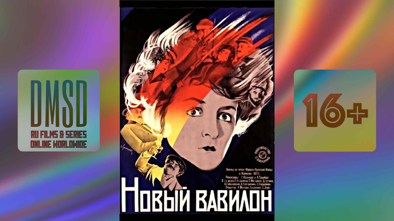 Новый Вавилон [1929]