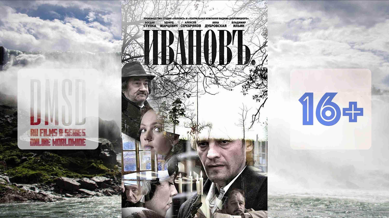 Ивановъ [2009]
