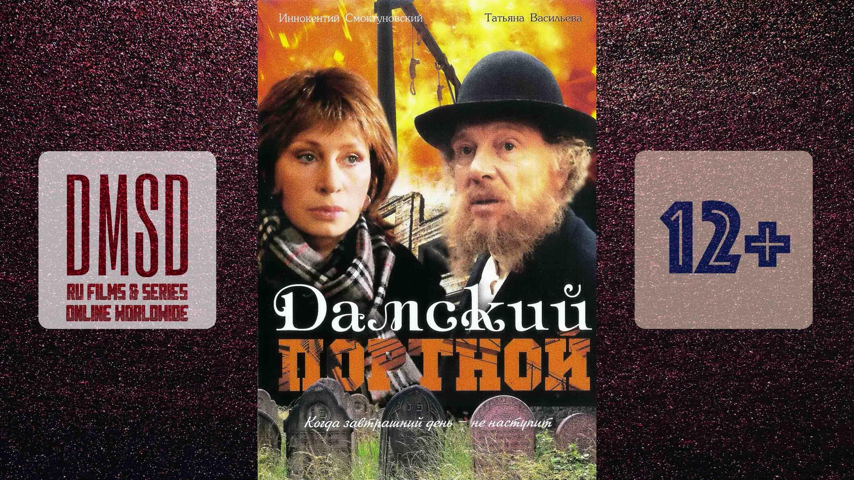 Дамский портной [1990]