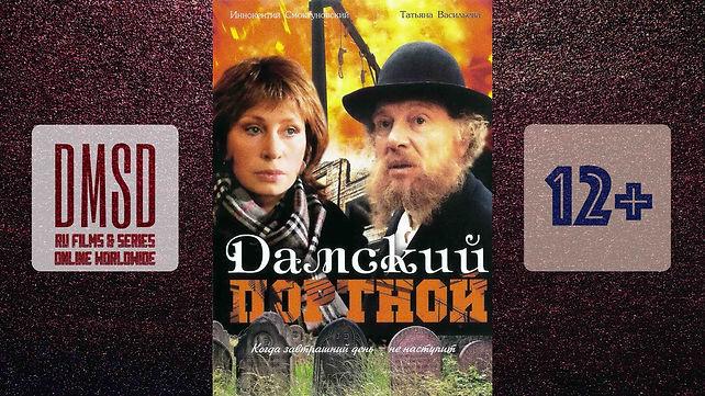 Дамский портной_1990_RU-film_DMSD_post