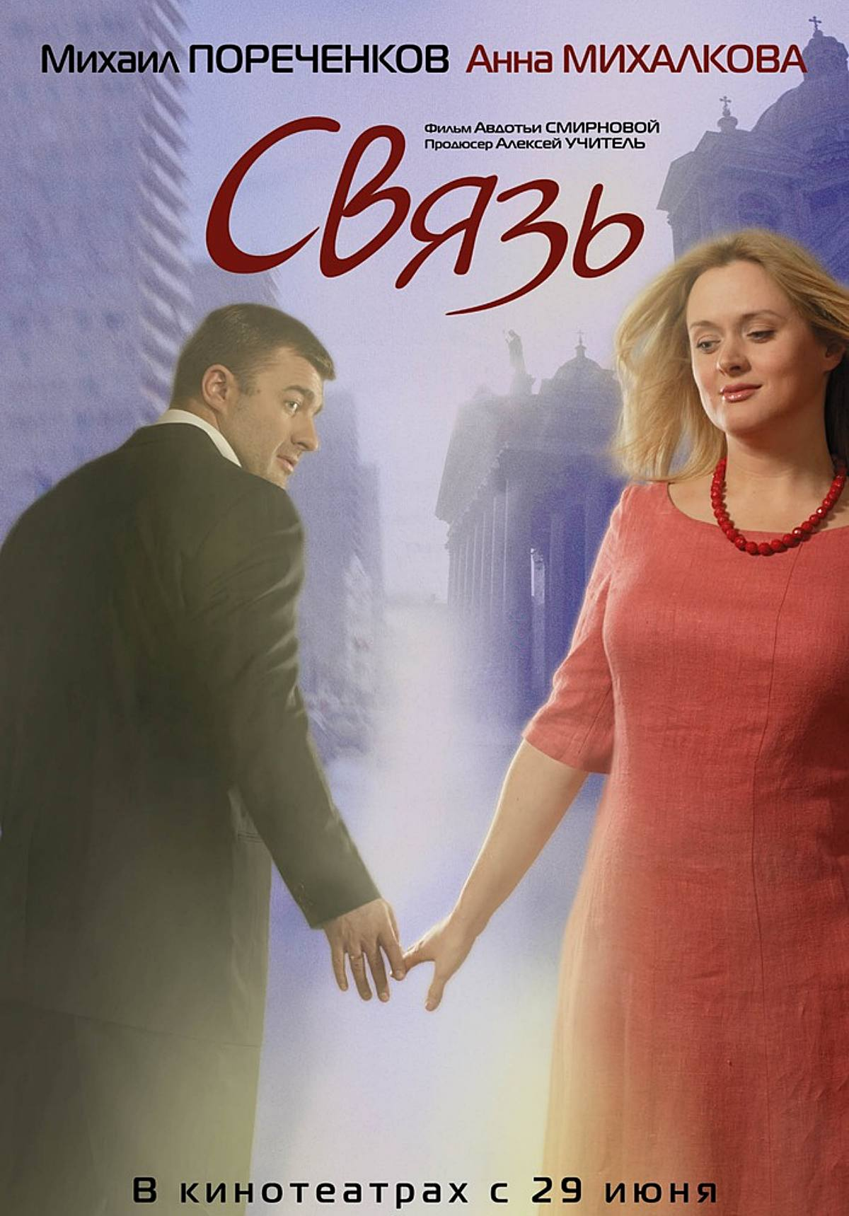Связь [2006]