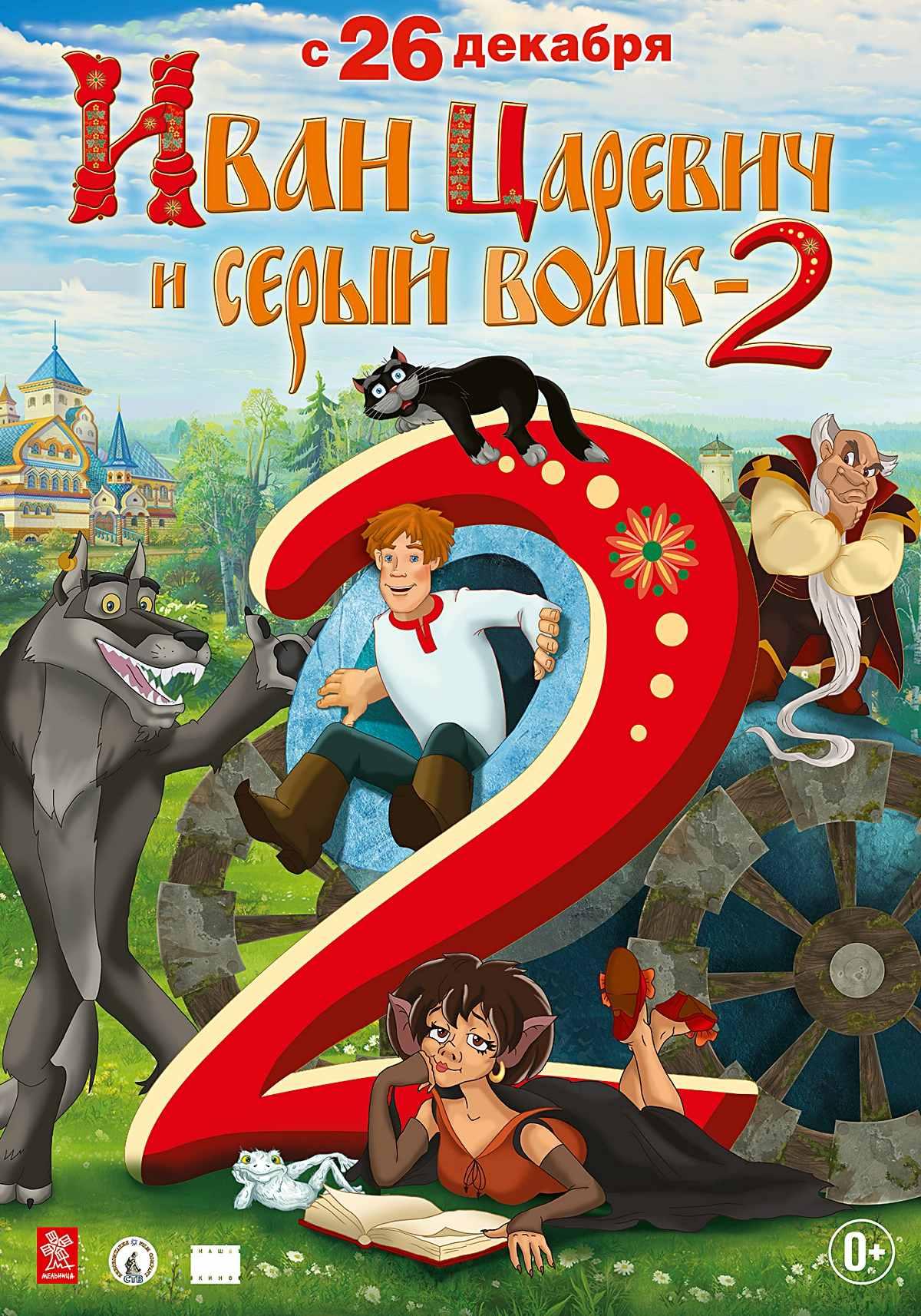 Иван Царевич и серый волк-2 [2013]