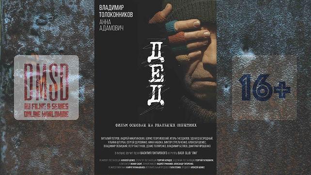 Дед_2018_Ru film_DMSD_poster_16x9_LQ.jpg