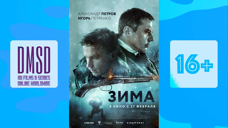 Зима_2019_Ru film_DMSD_AppleTV_iTunes