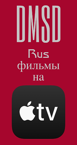 DMSD Ru Films on AppleTV_320x600_Rus.png