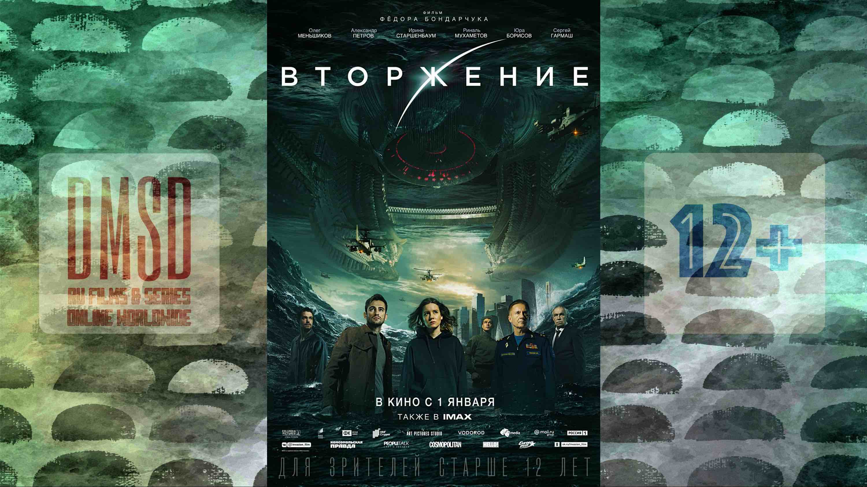 Вторжение_2020_Ru film_DMSD_iTunes