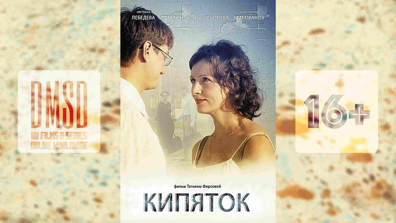 Кипяток [2008]