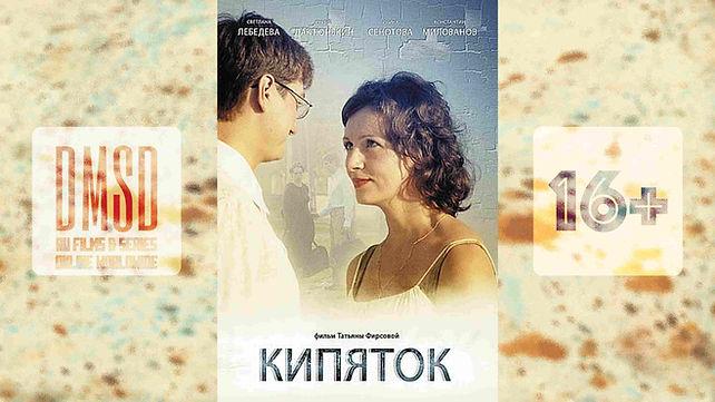 Кипяток_2008_RU-film_DMSD_poster_16x9_LQ