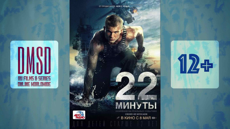 22 минуты [2013]