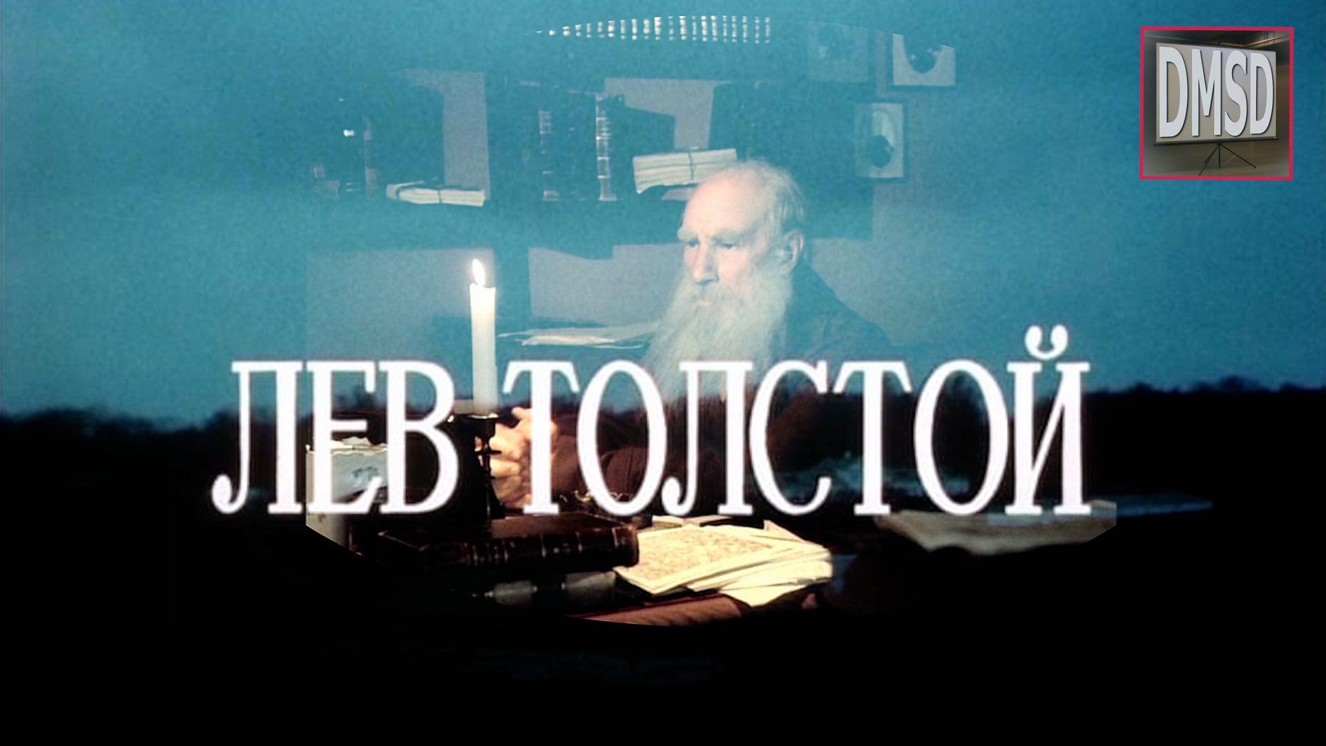 Лев Толстой (1984)
