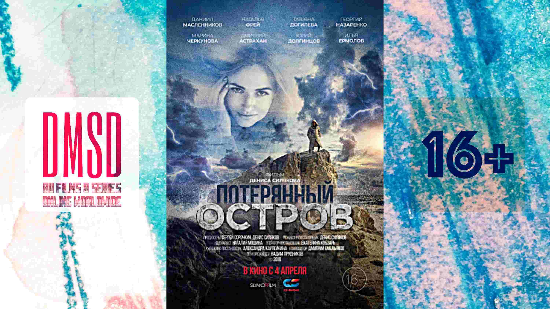 Потерянный остров_2019_Ru film_DMSD_iTu