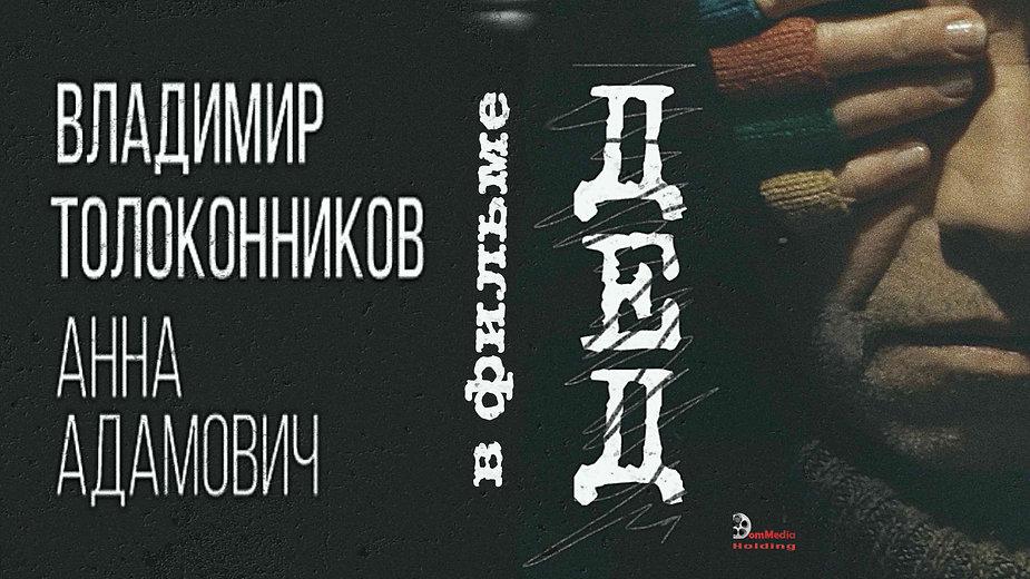 Дед_2018_Ru-film_DMSD_poster_16x9_Rus_lo