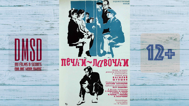 Печки-лавочки_1972_Ru-film_DMSD