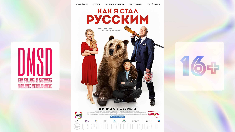 Как я стал русским [2019]