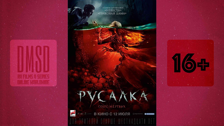 Русалка: озеро мертвых_2018_Ru-film_DMSD