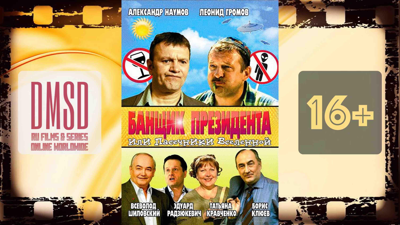 Банщик Президента_2010_RU-film_DMSD