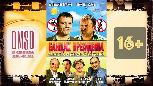 Банщик Президента_2010_RU-film_DMSD_16x9