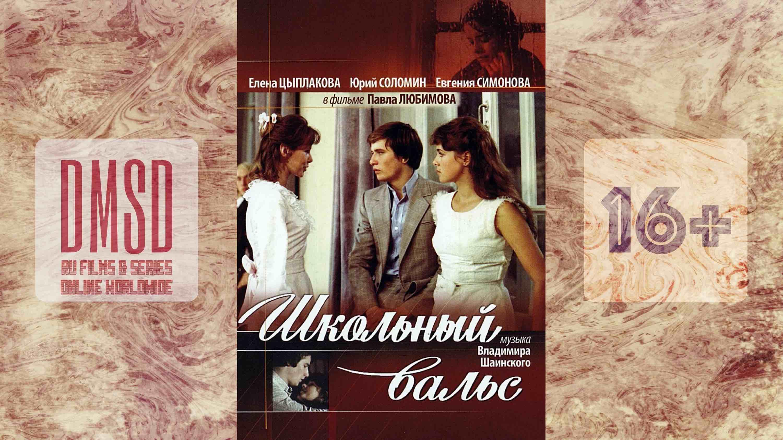 Школьный вальс_1978_Ru-film_DMSD