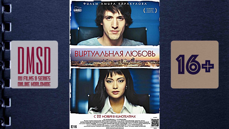 Виртуальная любовь_2012_Kaz-film_DMSD