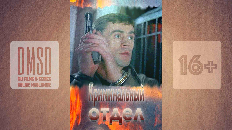 Криминальный отдел [1997]