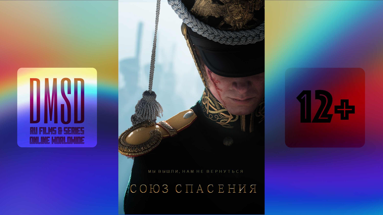 Союз спасения [2019], Ru film, DMSD