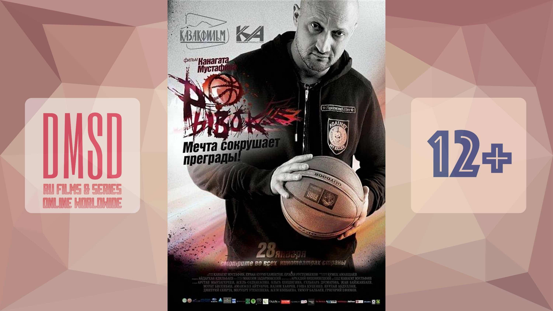 Рывок_2010_Kaz-film_DMSD