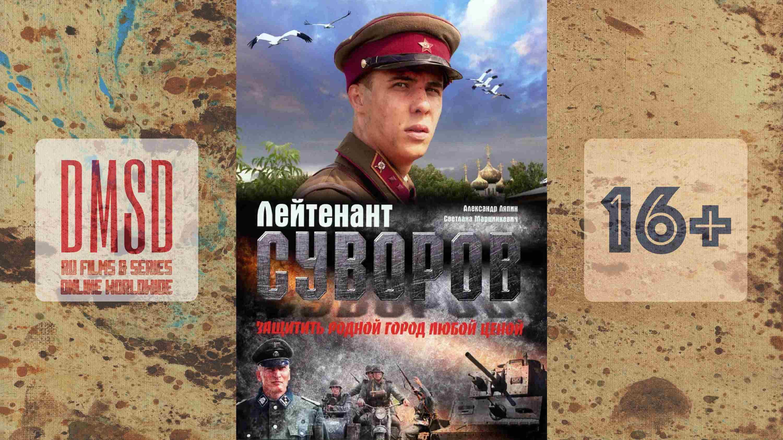 Лейтенант Суворов [2009]