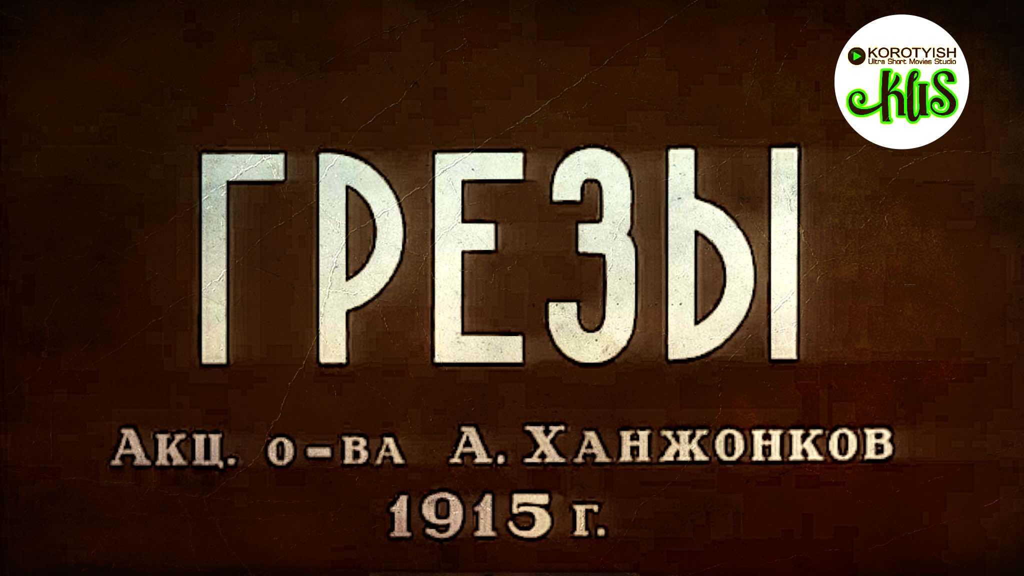Грёзы [1915]