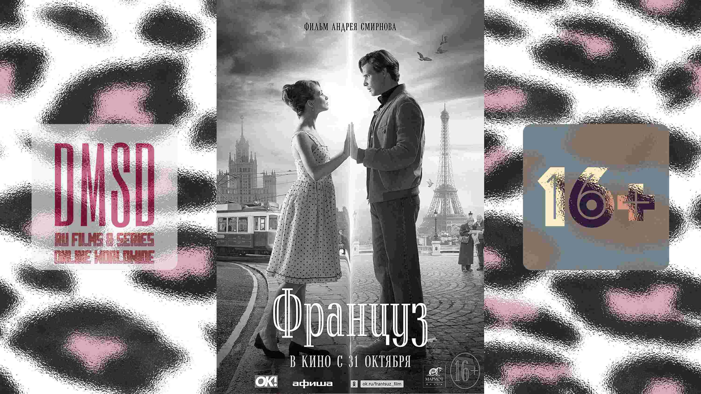 Француз_2019_Ru film_DMSD_AppleTV_iTunes