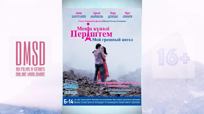 Мой грешный ангел_2012_Kaz-film_DMSD
