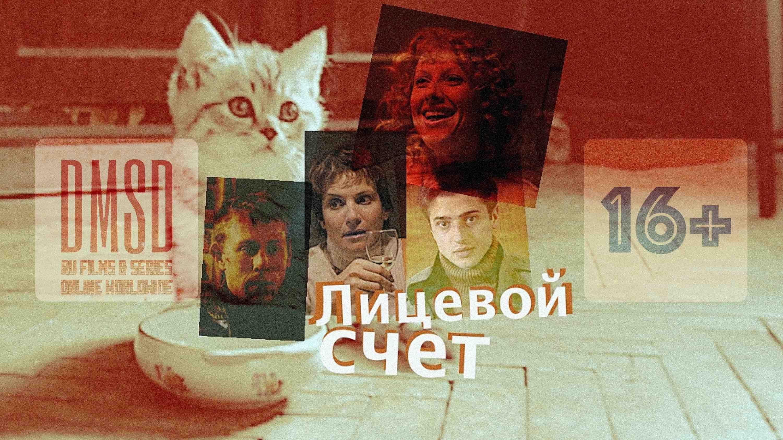 Лицевой счет, 4 серии [2010]